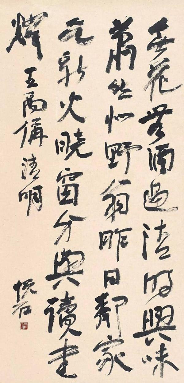 行书王禹偁诗