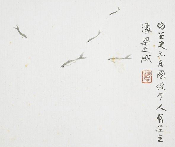 《张大千于非闇花卉草虫册 仿八大山人鱼乐图》