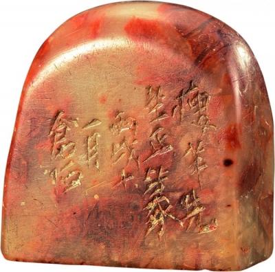 """吴昌硕""""双凤双虎砖砚斋""""寿山石印1"""