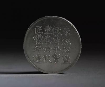 清咸丰六年上海县郁森盛银饼