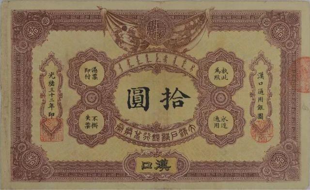 清光绪三十四年大清户部银行十元