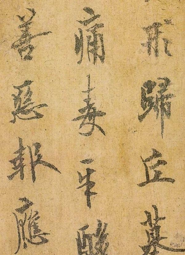 《仲尼梦奠帖》(局部)