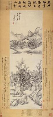 清 王翚 陈元龙竹屿垂钓小影图