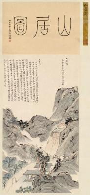 近代 金蓉镜为沈曾植绘山居图轴