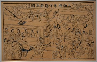《上海胜景洋场跑马图》