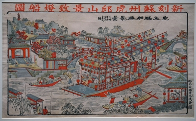 《新刻苏州虎丘山景致灯船图》