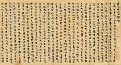 晋 写经卷(局部)