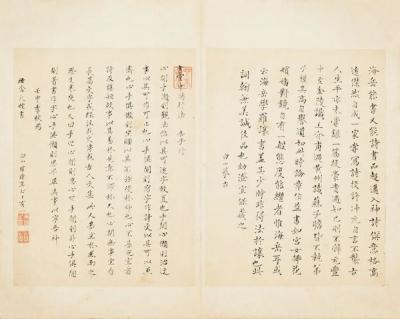 明 黄生 楷书手札册页