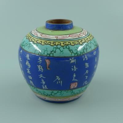 紫砂加彩诗文茶叶罐