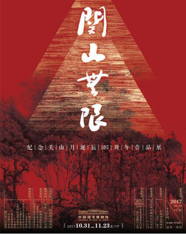 """""""关山无限""""纪念关山月诞辰105周年作品展"""