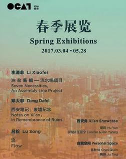 2017年OCAT西安馆春季展览