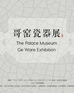 """""""金丝铁线""""故宫博物院哥窑瓷器展"""