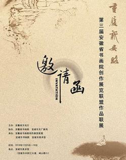 """第三届""""重履新安路——安徽省书画院创作展览联盟作品联展"""""""