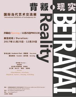 背叛·现实 — 国际当代艺术交流展
