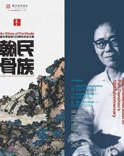 民族翰骨:潘天寿诞辰120周年纪念系列