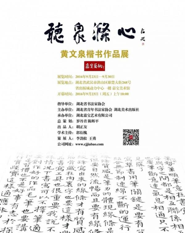 """""""听泉涤心""""黄文泉楷书作品展"""