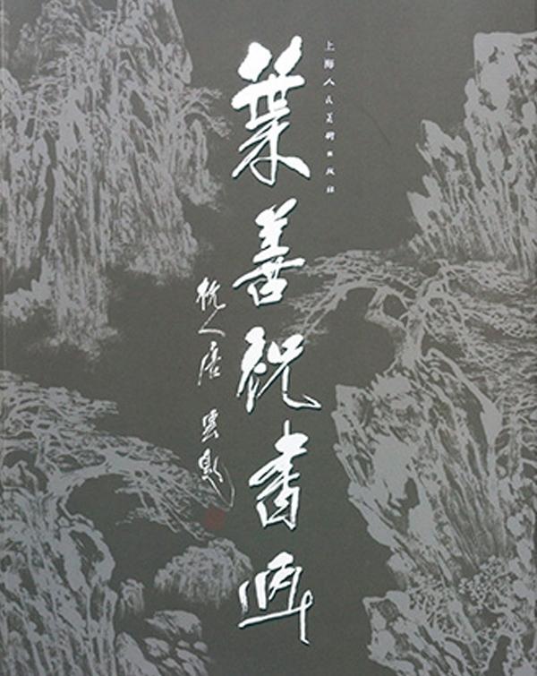 叶善祝先生书画展