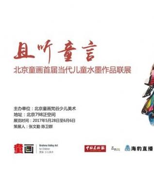 且听童言——北京童画首届当代儿童水墨作品联展