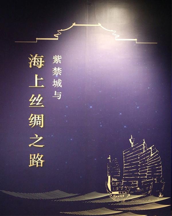 """紫禁城与""""海上丝绸之路""""展"""