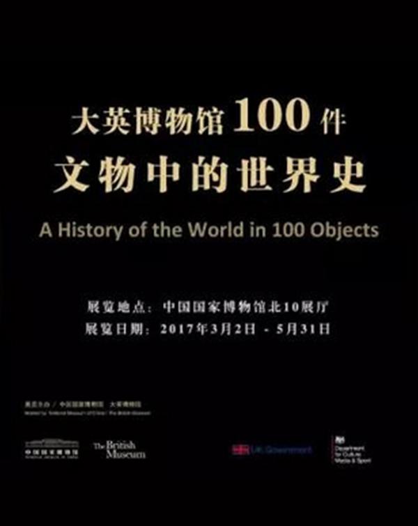 """""""100件文物中的世界史""""大英博物馆藏品展"""
