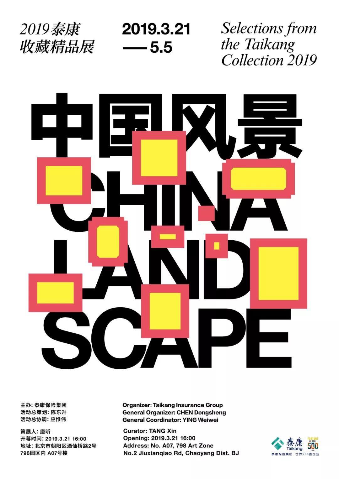 中国风景:2019泰康收藏精品展
