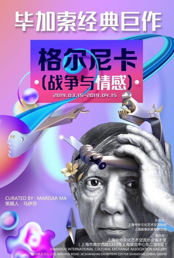 战争与情感:毕加索艺术展