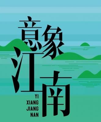 意象江南——庆祝新中国成立七十周年艺术大展