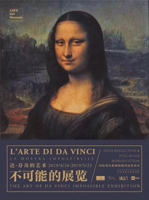 达·芬奇的艺术:不可能的相遇