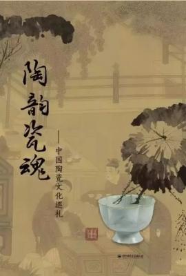 陶韵瓷魂——中国陶瓷文化巡礼