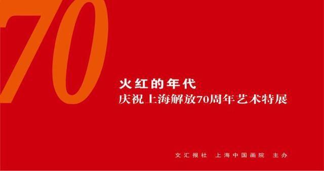 火红的年代——庆祝上海解放70周年艺术特展