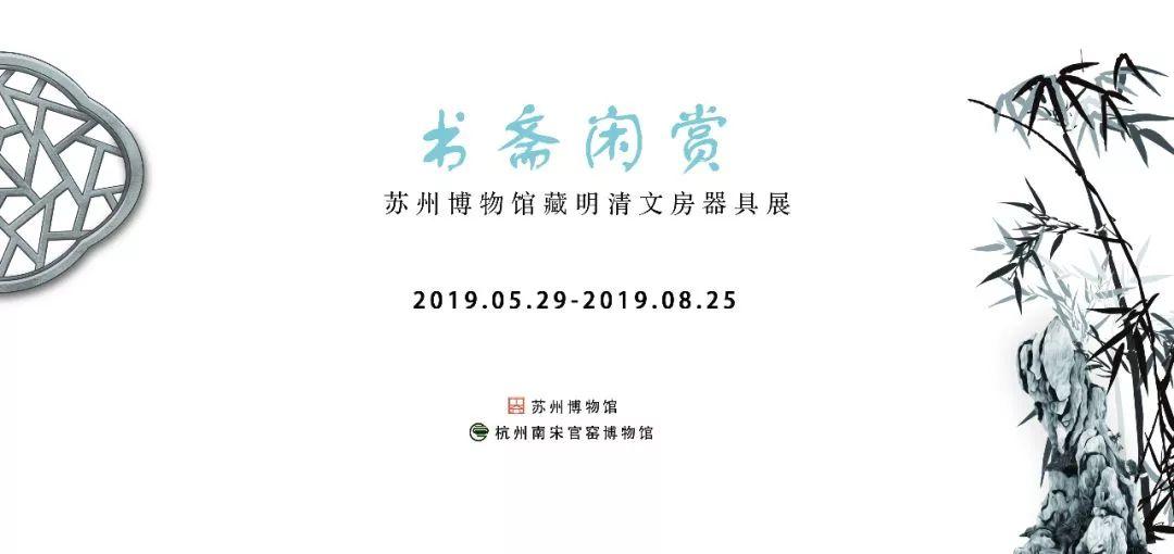 书斋闲赏——苏州博物馆藏明清文房器具展