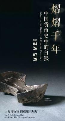 熠熠千年:中国货币史中的白银