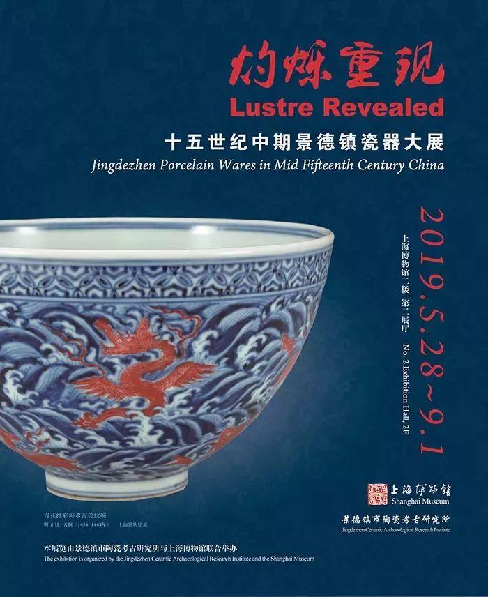 灼烁重现:十五世纪中期景德镇瓷器大展