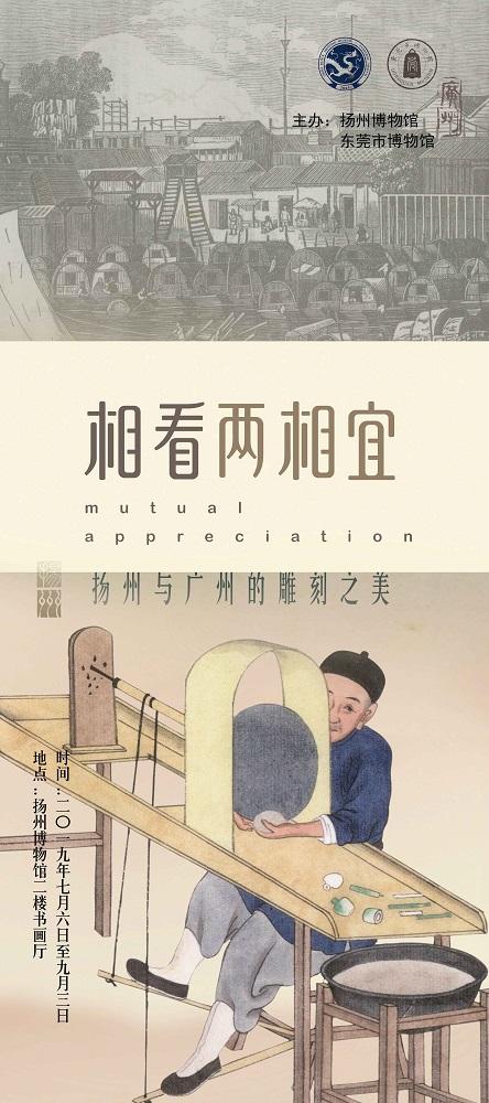 相看两相宜——扬州与广州的雕刻之美