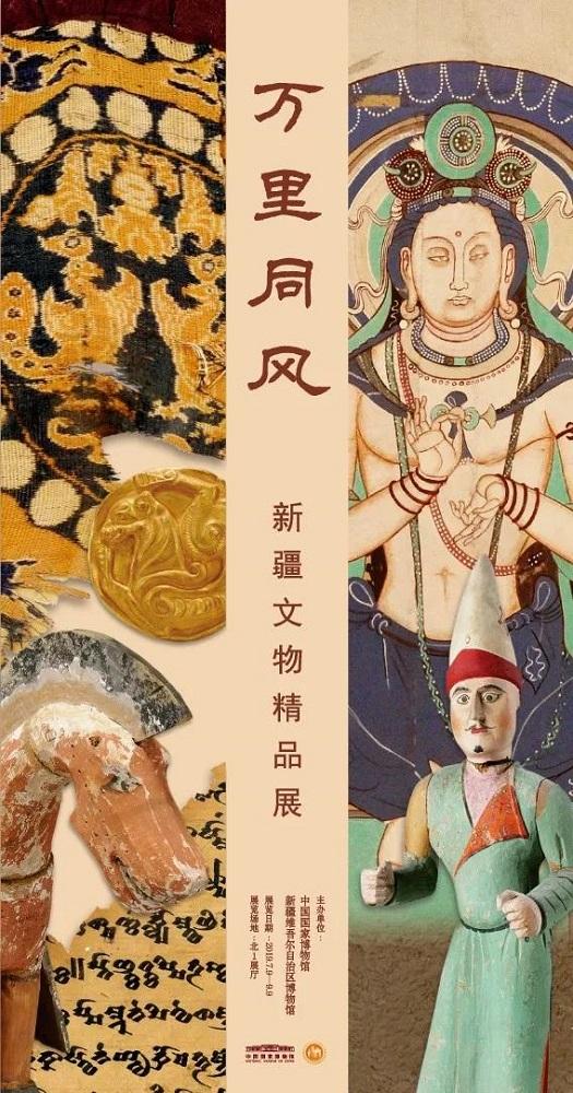 万里同风——新疆文物精品展