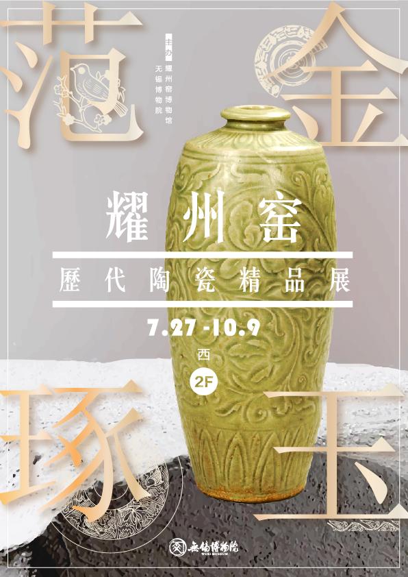 范金琢玉——耀州窑历代陶瓷精品展