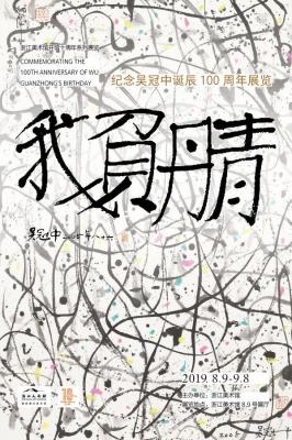 我负丹青——纪念吴冠中诞辰100周年作品展