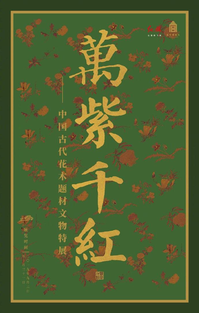 万紫千红——中国古代花木题材文物特展