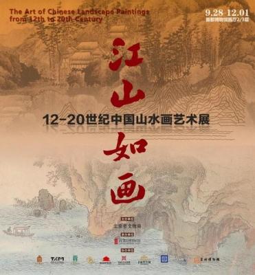 江山如画——12-20世纪中国山水画艺术展