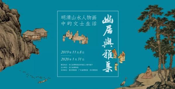 幽居与雅集——明清山水人物画中的文士生活