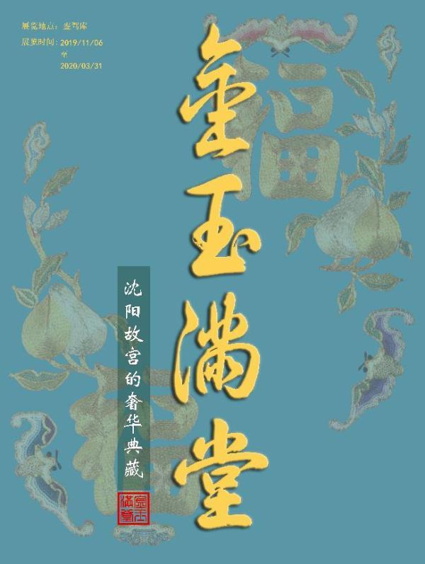 金玉满堂——沈阳故宫的奢华典藏