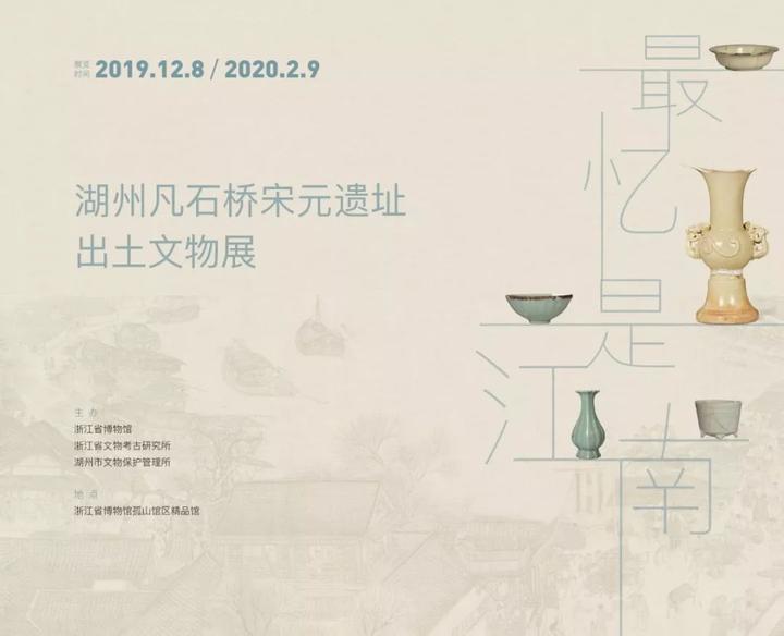最忆是江南——湖州凡石桥宋元遗址出土文物展