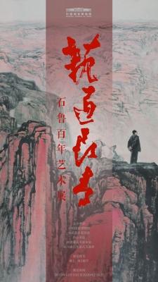 艺道长青——石鲁百年艺术展