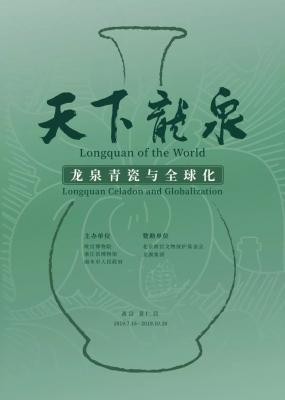 天下龙泉·龙泉青瓷与全球化