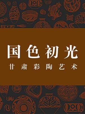 国色初光:甘肃彩陶艺术展