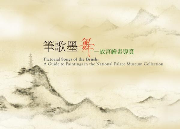 笔歌墨舞—故宫绘画导赏