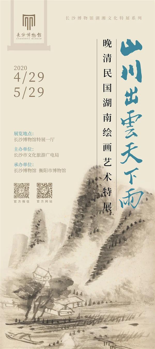 山川出云天下雨——晚清民国湖南绘画艺术特展