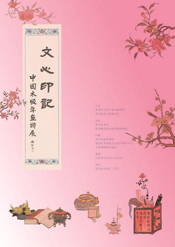 文心印记—中国木版年画特展