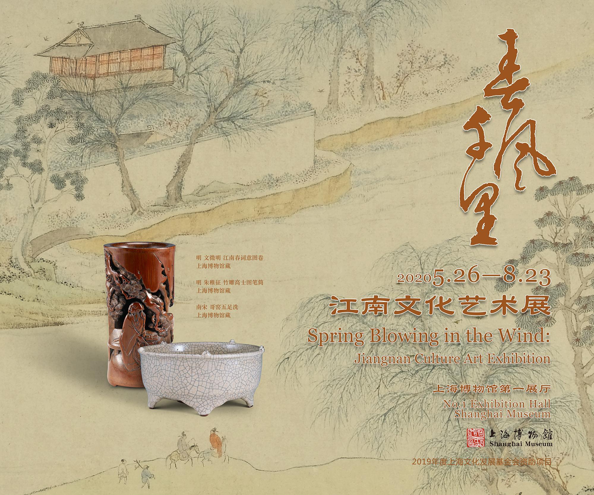 江南文化艺术展