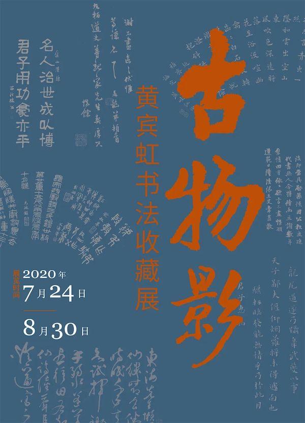 古物影——黄宾虹书法收藏展